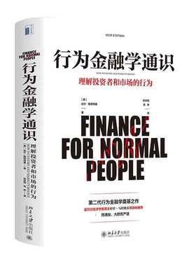 行为金融学通识 博库网