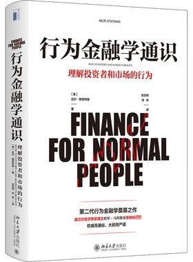 行为金融学通识 (美)迈尔·斯塔特曼 著 贺京同,高林 译 财政金融