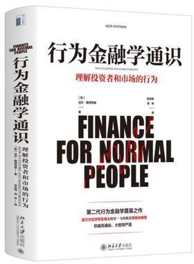 北大:行为金融学通识 北京大学出版社