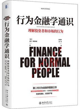 【新华书店】行为金融学通识迈尔·斯塔特曼