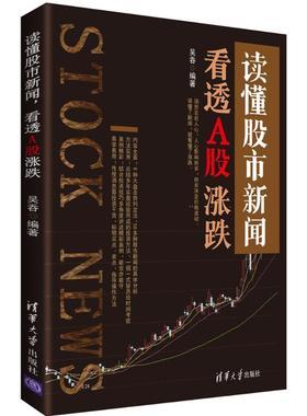 读懂股市新闻,看透A股涨跌 吴吞 股票投资、期货 经管、励志 清华大学出版社