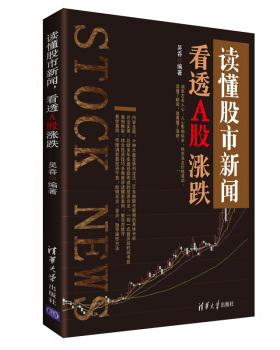 读懂股市新闻,看透A股涨跌 吴吞 清华大学出版社  金融与投资 股票 9787302464792