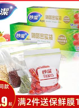 妙洁密封袋保鲜袋食品袋密实袋自封袋家用食品级食物专用冷冻冰箱