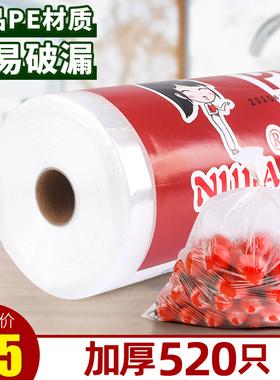 食品级保鲜袋家用经济装背心式塑料大小号一次性冰箱加厚食用密封
