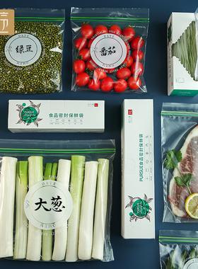 密封袋食品级保鲜袋家用塑封加厚冰箱食物收纳冷冻分装专用收纳袋