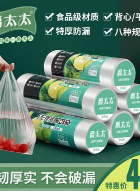 保鲜袋背心式食品袋家用经济装食品级塑料袋小号食用密封冷冻专用