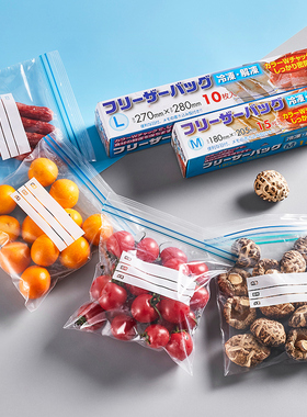 自封保鲜袋食物专用密封袋家用食品级冰箱收纳加厚分装袋塑封包装