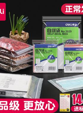 得力自封袋加厚透明密封分装大号封口袋包装塑料食品级防尘袋子小