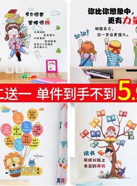 励志墙贴自粘家规贴纸学生卧室墙面装饰儿童书房墙壁贴画房间布置