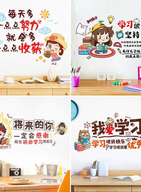 学习励志墙贴纸创意标语儿童房间墙面装饰布置小学生激励墙壁贴画