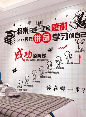 励志贴画男孩房间布置教室墙面装饰班级文化墙学生自粘墙贴纸自律