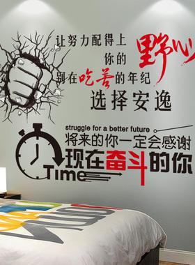 励志3d立体墙贴纸自粘男生卧室贴画房间布置墙纸背景墙面装饰壁纸