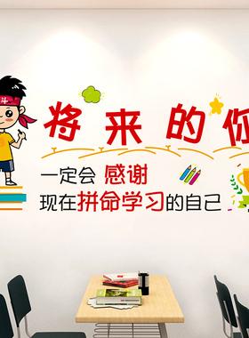学习励志贴纸装饰教室文化墙面班级布置学生房间墙贴画自粘墙壁纸