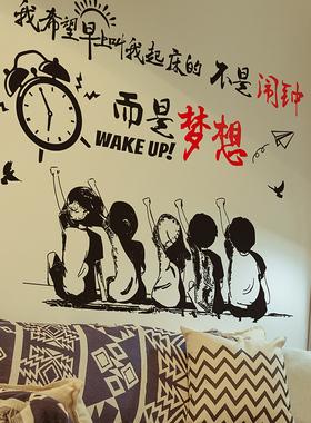 男生网红卧室布置墙贴房间装饰墙纸自粘宿舍励志贴画墙壁海报贴纸