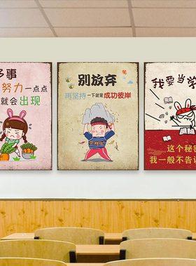 励志贴纸学生房间墙面标语布置教室文化墙装饰班级激励海报墙贴画