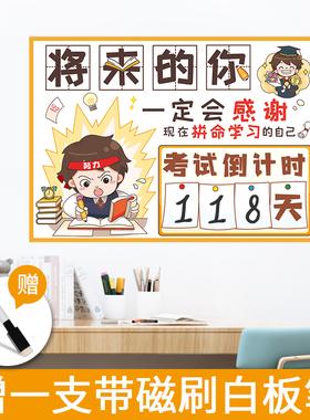 创意倒计时墙贴中考高考教室班级文化装饰提醒牌学生房间励志贴画