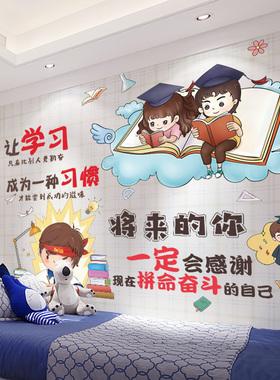 励志墙贴画卧室儿童房间墙面装饰贴纸班级文化墙教室布置墙纸自粘