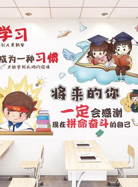励志墙贴卧室装饰儿童房间墙面贴画班级教室布置背景墙纸自粘贴纸
