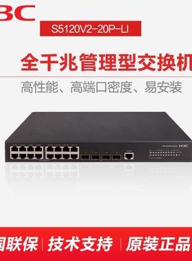 H3C华三 S5120V2-20P-LI 16口千兆交换机4SFP千兆光口三层智能网管型接入交换机