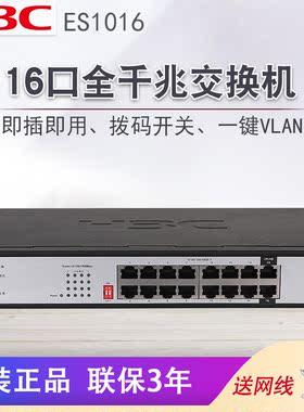 H3C华三ES1016 16口全千兆交换机企业级网络监控集线器网线分线器铁壳替代S16G-U