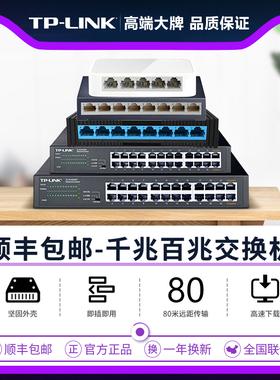 【顺丰包邮】TP-LINK 5口8口10口16口24口千兆百兆家用网络网线分线器监控宿舍路由器宽带交换机交换器分流器