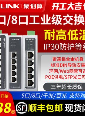 【顺丰包邮】TPLINK 5口8口千兆百兆SF1005工业级交换机导轨式非网管以太网4五八16口SFP光口分线器POE集线器