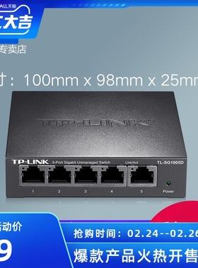 TP-LINK 5口千兆交换机4口5口8口16口多口钢壳网线分线器分流器集线器tplink交换器1000M网络监控家用