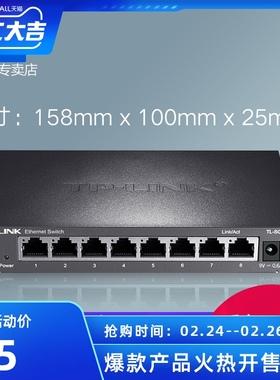 TP-LINK TL-SG1005D 5口千兆交换机 钢壳高速1000M网络监控交换机5口8口4口16多口网线交换机分线 分流集线
