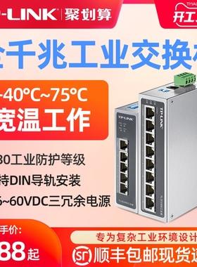TP-LINK工业级交换机4口5口8口百兆千兆以太网POE供电WEB管理导轨式4五八16口宽温光纤网络安防监控SF1005