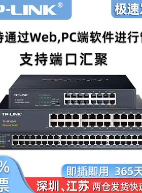 tplink24口千兆交换机16口48口百兆安防监控专用网络无线以太网企业web网管级网线分流器转换VLAN汇聚SG2024D