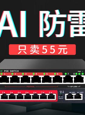 【国标AI,升级款】16口8口POE供电交换机千兆百兆48VTP海康网络监控摄像头可用免POE分离器