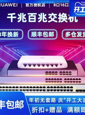 [顺丰]华为交换机8口16口千兆交换机24口企业POE供电48口网线分线器网络百兆集线器S1730S家用万兆光纤交换器