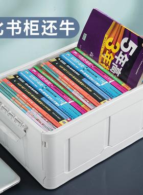 书箱教室家用学生装书本收纳盒放书籍收纳箱折叠储物整理箱子神器