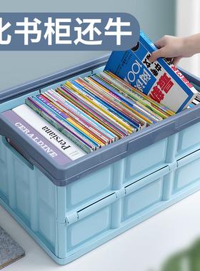 折叠书本收纳盒塑料书籍箱子收纳箱家用装书有盖整理箱储物盒神器