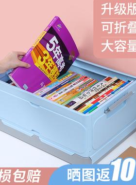 可折叠书籍收纳箱学生装书本收纳整理神器塑料放书收纳盒储物箱子