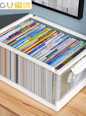 星优可折叠书籍收纳箱家用透明储物箱学生装书本收纳盒整理箱书箱