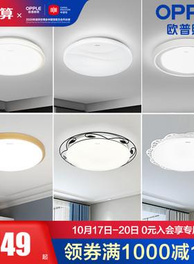 欧普照明 led圆形卧室灯餐厅吸顶灯具现代简约大气温馨房间灯饰WS