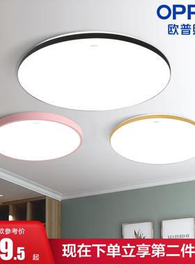 欧普照明 led吸顶灯圆形餐厅儿童房间现代简约阳台卧室灯具灯饰WS
