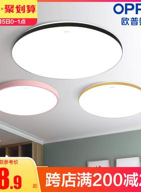 欧普照明 led吸顶灯具客厅灯饰简约现代创意家用圆形房间卧室灯WS