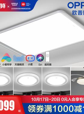 欧普照明客厅房间led吸顶灯饰现代简约大气创意长方形灯具TC