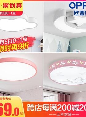 欧普照明圆形温馨led主卧室灯吸顶灯具儿童房间现代简约灯饰WS