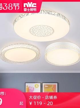 雷士照明卧室灯现代简约书房阳台灯圆形浪漫温馨灯具led吸顶灯饰