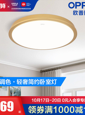 欧普照明led金色吸顶灯具现代简约圆形大气温馨客厅卧室灯饰WS