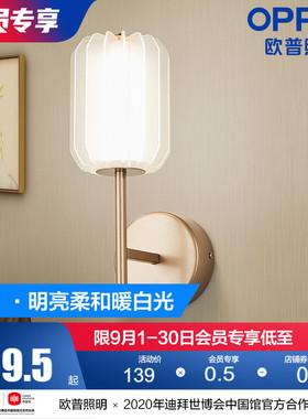 欧普照明 LED卧室床头壁灯 房间过道走廊温馨现代简约墙壁灯饰BD