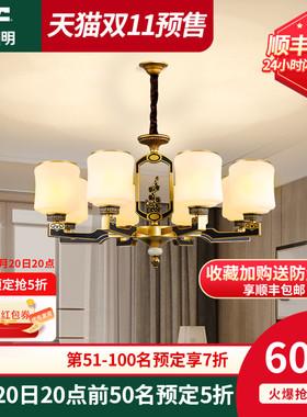 雷士照明新中式吊灯2021款别墅客厅灯简约现代中式灯具灯饰套餐