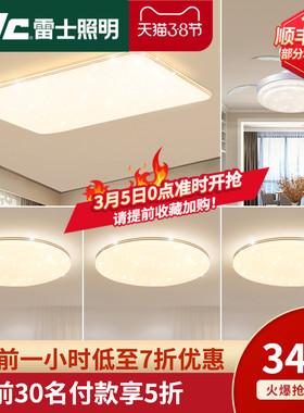 雷士照明吸顶灯led小米米家灯具套餐长方形现代简约客厅卧室灯饰