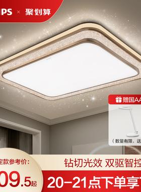飞利浦led吸顶灯悦恒 客厅家用卧室现代简约大气智能照明灯饰灯具