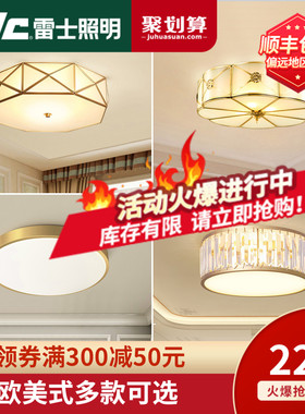 雷士照明LED吸顶灯家用温馨卧室灯简约欧式阳台过道玄关灯具灯饰