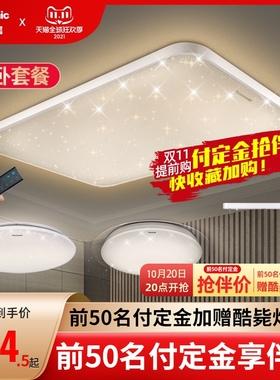 松下照明吸顶灯长方形繁星现代简约大气家用遥控客厅卧室灯饰套餐