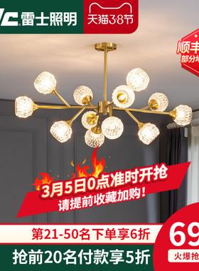 雷士照明后现代吊灯全铜水晶轻奢客厅灯网红魔豆分子灯具灯饰套餐